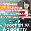 あゆみ式 a teachert fx academyを実践検証してみた