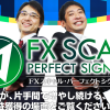 FXスキャルパーフェクトシグナルのサインツールは本当に勝てるのか?