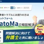 原田陽平ゴールデンチェーンICOクラブにmatomaで集団訴訟の動きあり