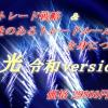 【朗報】ぷーさん式FX光が令和バージョンになり復活再販されていた件