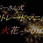 ぷーさん式FX 火花~ひばな~の評価・感想レビュー