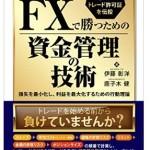 「勝てない原因はトレード手法ではなかったFXで勝つための資金管理の技術」評価・口コミまとめ