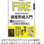 本気でFIREをめざす人のための資産形成入門を読んでの書籍レビュー