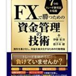 FXには資金管理だけで勝つ方法があるのか?