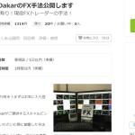 ココナラ【大手企業為替取引担当DakarのFX手法公開します】をレビュー(販売終了)