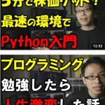 PythonとVBAを学んだ投資データかじり虫さんの考える必須スキルとは?