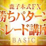 鹿子木式 FX勝ちパターントレード講座(ベ―シック)をレビューします